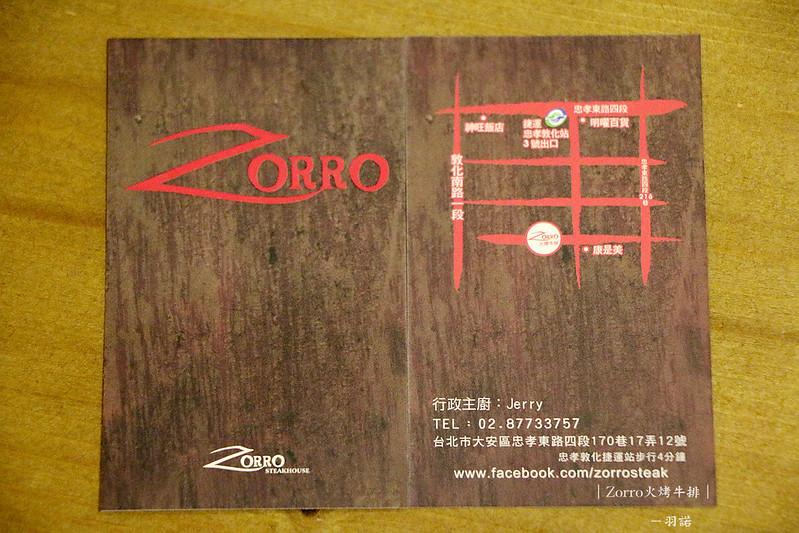 Zorro火烤牛排036
