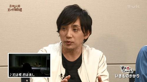 2016.04.23 いきものがかり(吉田山田のオンガク開放区).ts_20160423_215937.173