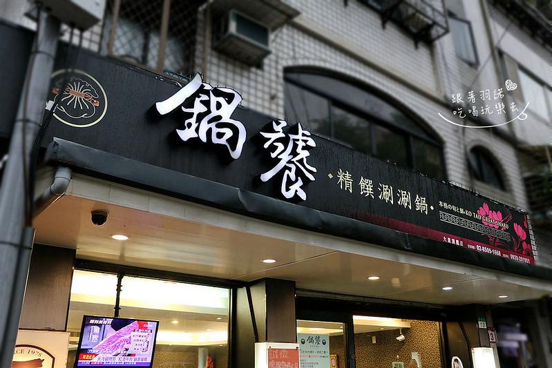 鍋饕精緻涮涮鍋大直捷運美食001