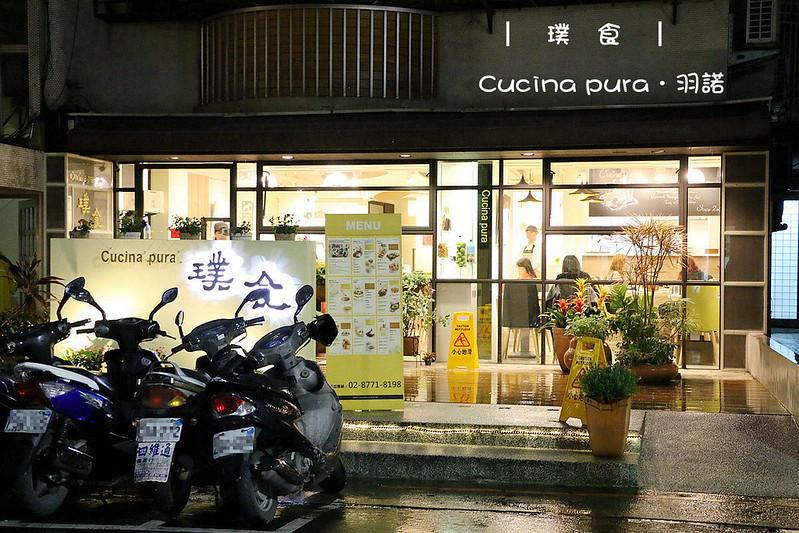 璞食Cucina pura餐廳002