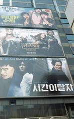 Posters of Screen Theater, seoul (heliarkorea) Tags: poster seoul theather kodakretinaiia schneiderxenon