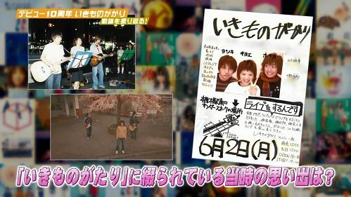 2016.04.10 いきものがかり(魁!ミュージック).ts_20160411_013309.514