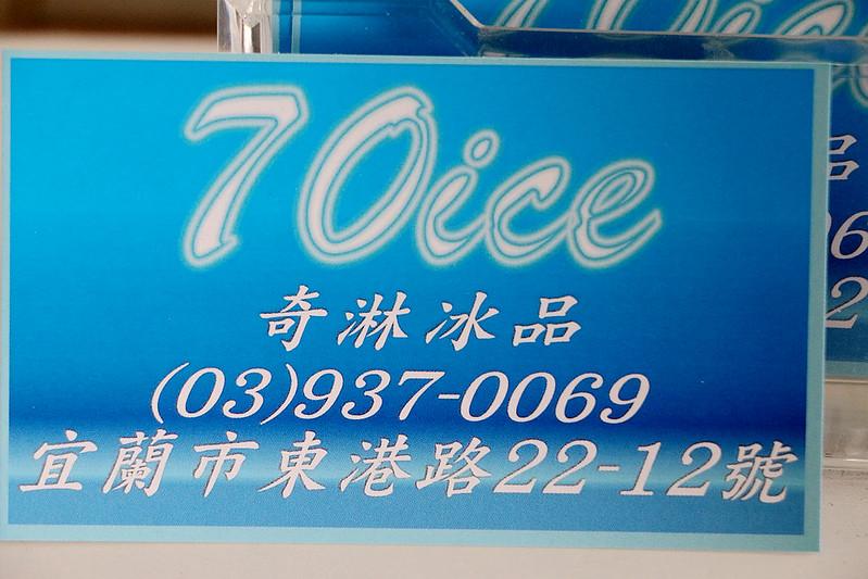 奇琳冰品21
