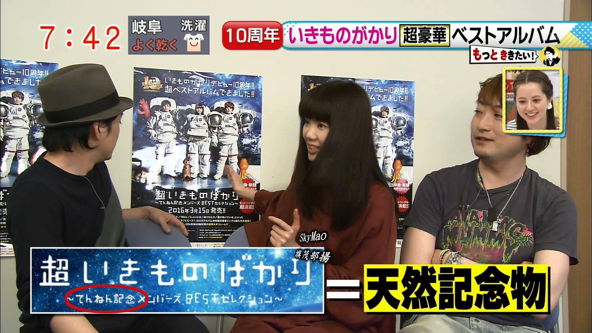 2016.03.28 いきものがかり(ドデスカ!).ts_20160328_134612.361