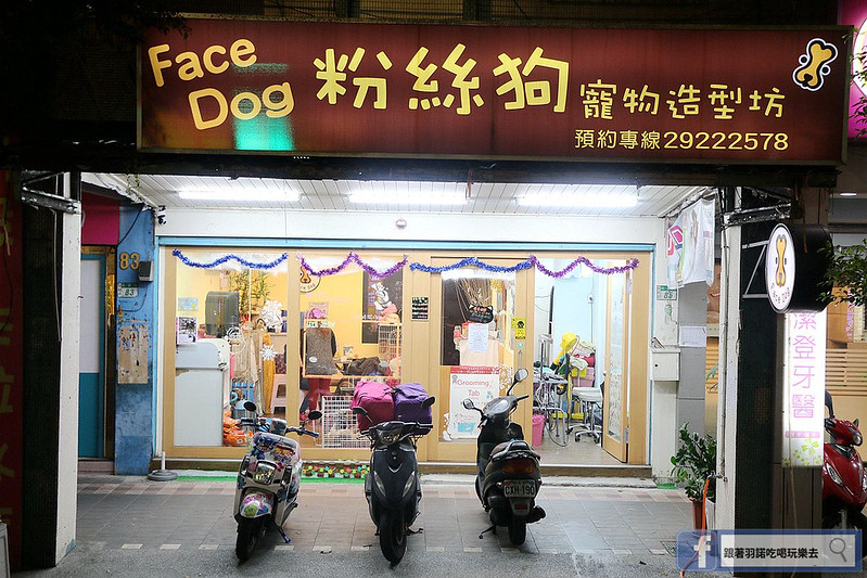 FaceDog粉絲狗寵物造型坊71