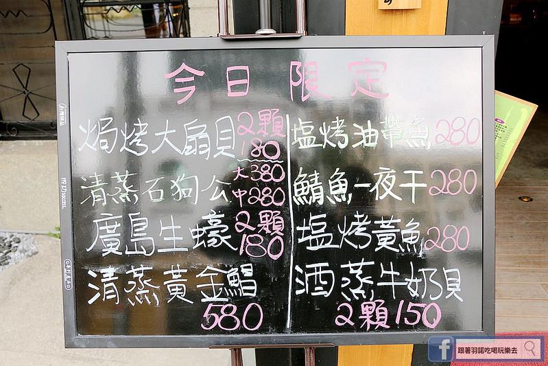 漁很大日式手作料理206