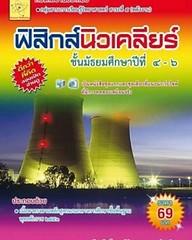 ฟิสิกส์ราชมงคล มอบ e-book ฟิสิกส์นิวเคลียร์ ของ ผศ.สุชาติ สุภาพ      http://nuclear.rmutphysics.com/blog-sci5/?p=7160