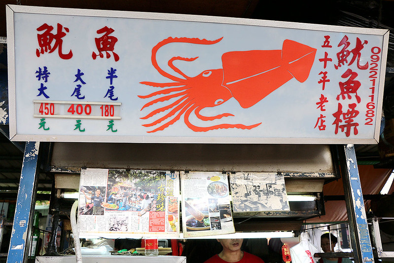 大稻埕魷魚標04
