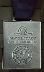 Metallio (piso opsi) - Volos 2016 (illrunningGR) Tags: greece races halfmarathon volos metallia