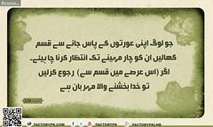 Surah Al-Baqarah 226 (faizme28) Tags: alquran albaqrah