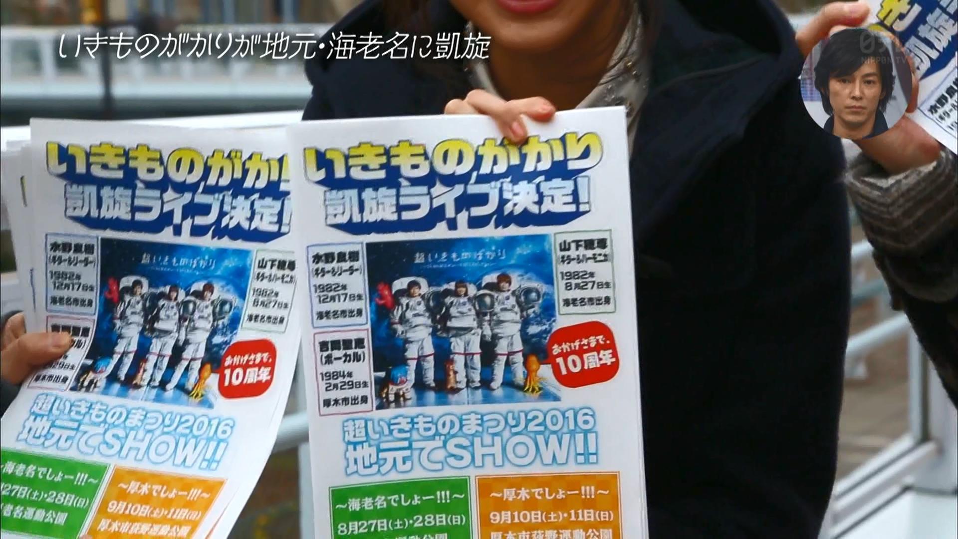 2016.03.13 全場(おしゃれイズム).ts_20160314_010311.365