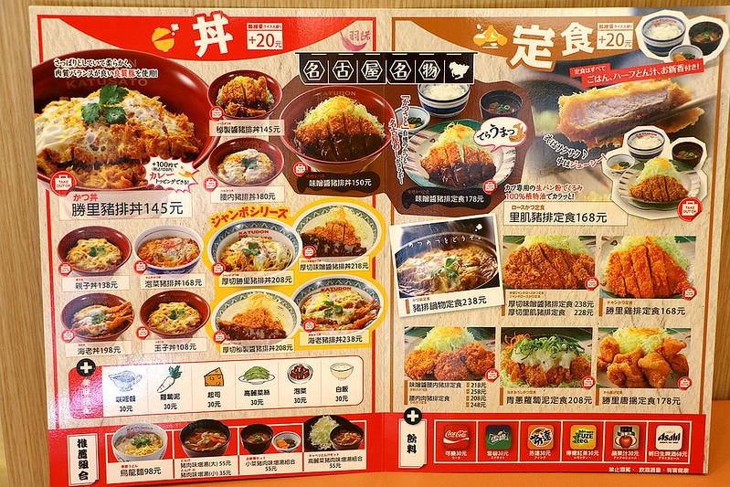 勝里日式豬排專賣店067