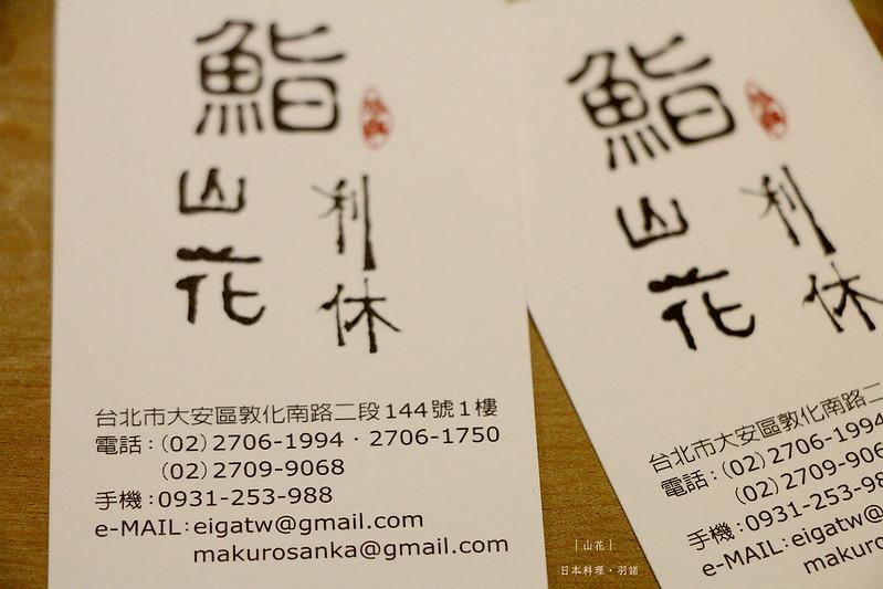 山花日本料理316
