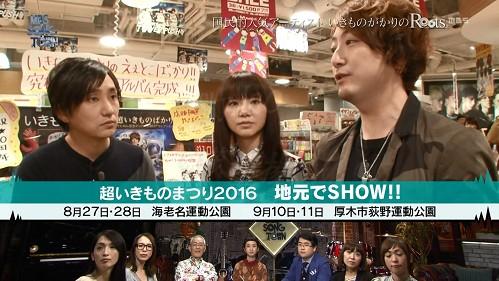 2016.04.28 いきものがかり(MBS SONG TOWN).ts_20160429_104654.266