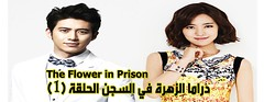 The Flower In Prison Episode 1     1  (nicepedia) Tags: flower 1 video live watch prison korean online series drama episode  episode1 the in youtube           1 seriestheflowerinprison1 seriestheflowerinprisonepisode1 theflowerinprison1 theflowerinprisonepisode1 theflowerinprison1 1 1 theflowerinprison1 theflowerinprison1 1 1 seriestheflowerinprison theflowerinprison  theflowerinprison