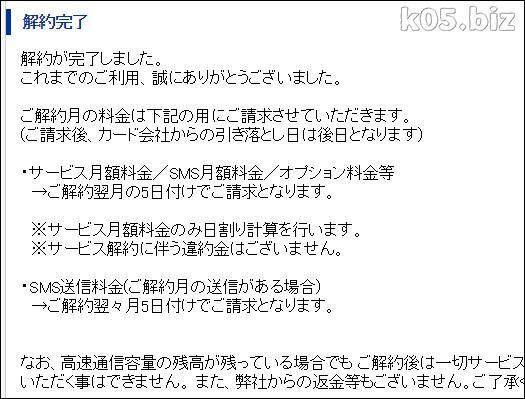 wirelessgate-sim-kaiyaku03