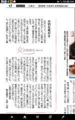 この息子さん凄いわ > 女の気持ち:大切な我が子 千葉県大網白里市・鈴木亜希子(主婦・35歳) - 毎日新聞 http://mainichi.jp/articles/20160420/ddm/013/070/018000c