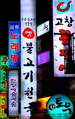 SEOUL SIGN (patrick555666751 THANKS FOR 5 000 000 VIEWS) Tags: seoul sign coree du sud south night noche notte nuit enseigne letter lettre lettering korea asia asie typography typographie east patrick55566675 patrick555666751 est