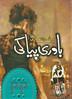 Baawri Piya Ki by Mubashra Ansari (pakibooks) Tags: social books baawri piya ki by mubashra ansari novels pdf romantic urdu women باوری پیا کی از مبشرہ انصاری
