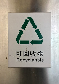 Recyclanble