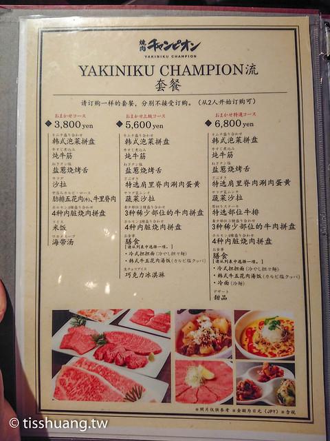 燒肉champion-8748