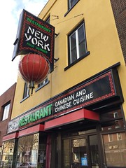 New York Restaurant (jericl cat) Tags: newyork chinese canadian restaurant brockville ontario canada neon sign ball red plastic ontarioes