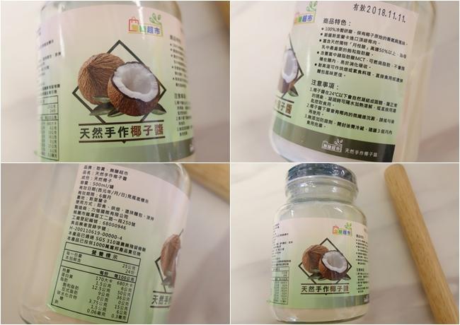Giant Thumb 勁賞.無醣超市 無糖杏仁堅果醬 椰子醬 烘焙用 (5).jpg