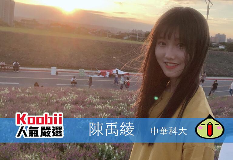 Koobii人氣嚴選253【中華科大-陳禹綾】-  生活中有動有靜的愛家女孩