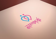 Typography Logo (ashraful.kotc) Tags: logo typography clean 3d corporate