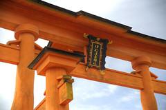 9L1A9484_9486 (vicjuan) Tags: 20180527 日本 japan 広島県 廿日市市 宮島町 hdr tonemapping geotagged 厳島神社 itsukushimashrine hiroshima hatsukaichi itsukushima