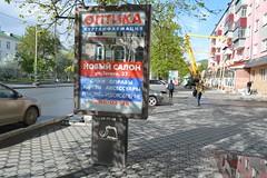 053_Kurgan_20180603 (eurovaran) Tags: russia kurgan курган