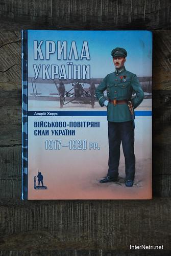 Крила України.