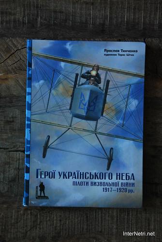 Герої українського неба.