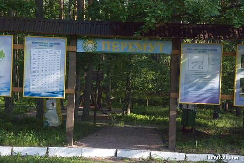 Шацький Національний Природний Парк Озеро Луки Перемут InterNetri  Ukraine 15