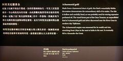 L1070676 (2) (H Sinica) Tags: hongkonghistorymuseum britishmuseum achaemenid oxus gold tajikistan