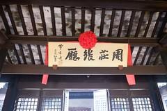 Zhang House (lhongchou's photography) Tags: suzhou jiangsu jiangnan china xt1 fuji fujifilm fuji1855f284