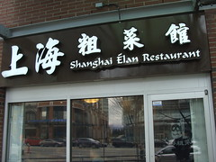 Shanghai Elan (knightbefore_99) Tags: shanghai elan chinese kingsway asian food tasty best awesome great vancouver bc british columbia canada crystal mall burnaby