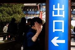 XE3F0875 - Salida - Exit (Enrique Romero G) Tags: salida exit palaciodeverano summerpalace palacio verano summer palace yiheyuan pekín beijing china fujixe3 fujinon18135