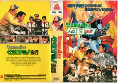 """Seoul Korea vintage Korean VHS cover art for 1989 """"Wooraemae 4"""" kidvid - """"Space Cadets"""" (moreska) Tags: seoul korea vintage korean vhs cover art 1989 animation manhwa manga wooraemae4 oldschool retro kids live action pop culture 1980s rare robot kidvid growing up cheesy camp collectibles archive museum rok asia"""