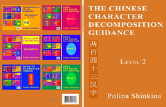 22799213_The Chinese Character Decomposition Guidance Level 2-1 (nicolayshinkin) Tags: china chinese purchase contract textbook trading university write chineseenglish addition advanced analysis arithmetic beginner business character financial mandarin market marketing structural study subtraction commerce commercial language learn learning letter level japanese correspondence decomposition dictionary division email englishchinese finance breakdown analyze split splitting math mathematics multiplication number numerals operation radical selflearn how intermediate selfstudy speak