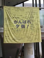 In Yubari City Hall - がんばれ夕張! (sjrankin) Tags: 11june2018 がんばれ夕張 edited yubari hokkaido japan yubaricityhall poster sign signed japanese kanji handwriting