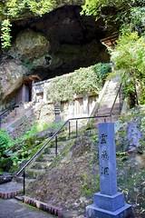 Reigandō (Bakuman3188) Tags: reigandō japan miyamoto musashi cave kumamoto 霊巌洞 熊本 日本 architecture 武蔵 宮本武蔵 reigando 侍 canon canon80d