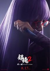 Live Action - Gintama 2 (5) (miguel kibagami) Tags: gintama live action filme movie 2 anime japan japão mangá manga jump shonen