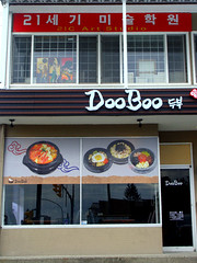 DooBoo (knightbefore_99) Tags: awesome asian food kingsway vancouver burnaby tasty great korea korean spicy lunch work dooboo red colour kimchi