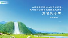 主题经文- 活水 (追逐晨星) Tags: 泉水 草原 圣经金句 金句 金句卡片 生命的道 天空