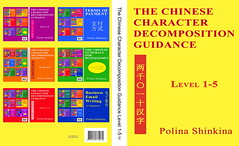 22901218_The Chinese Character Decomposition Guidance Level 1-5-1 (nicolayshinkin) Tags: china chinese purchase contract textbook trading university write chineseenglish addition advanced analysis arithmetic beginner business character financial mandarin market marketing structural study subtraction commerce commercial language learn learning letter level japanese correspondence decomposition dictionary division email englishchinese finance breakdown analyze split splitting math mathematics multiplication number numerals operation radical selflearn how intermediate selfstudy speak