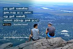 KavithaiMazhai0283 (kavithaimazhai) Tags: tamil kavithaigal kavithai kadhal love friendship friends quotes