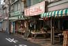 昭和マーケット #1 (kasa51) Tags: shoppingstreet alley sign building kawasaki japan 昭和マーケット font 書体 lettering