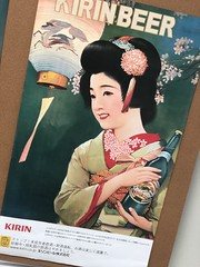 Kirin Beer poster 3 (Oregon Department of Agriculture) Tags: japantrademission2018 trade japan trademission marketing kirin kirinbeer beer tour art