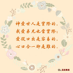 人生语录-活出爱 (追逐晨星) Tags: 人生语录 语录图片 活出爱 爱